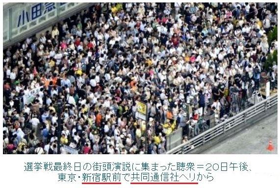 山本太郎の聴衆!
