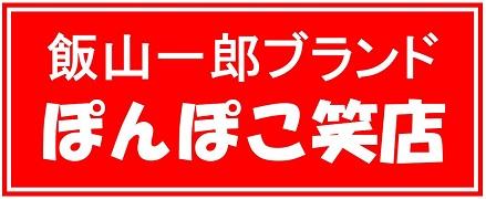 『ぽんぽこ笑店』