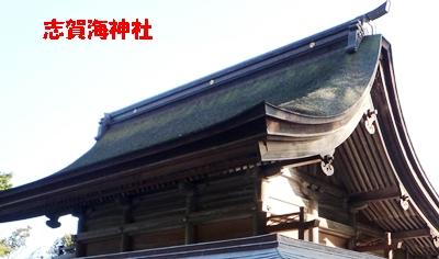 志賀海神社0