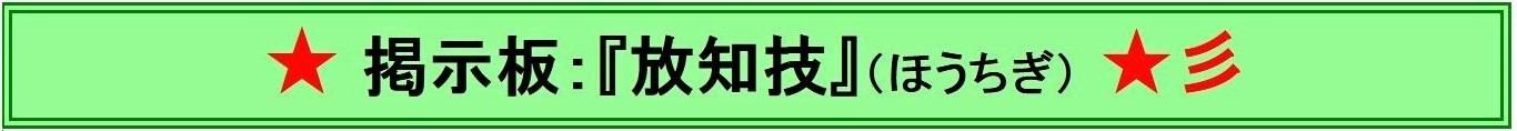 Houchigi2018