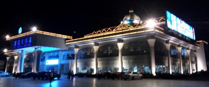青島復盛大酒店
