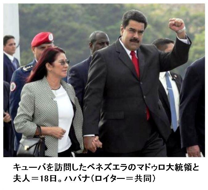 マドゥロ大統領と夫人