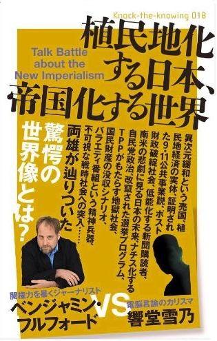 植民地化する日本、帝国化する世界