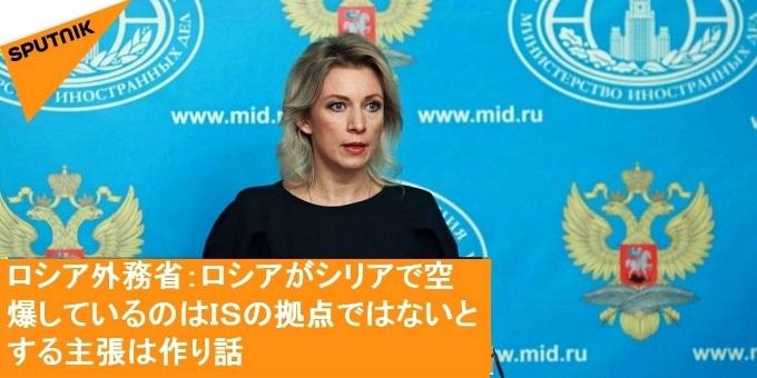 マリア・ザハロワ情報局長(39)