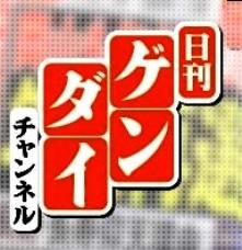 日刊ゲンダイCha