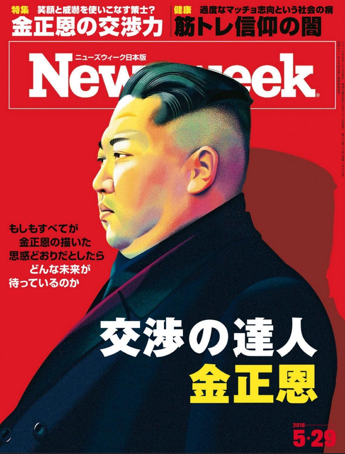 NewsWeek529
