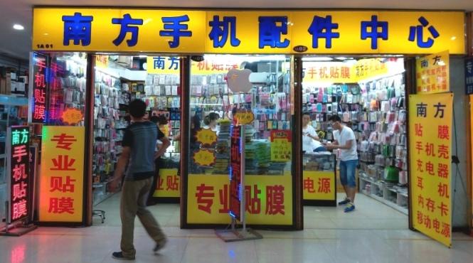 携帯用品店