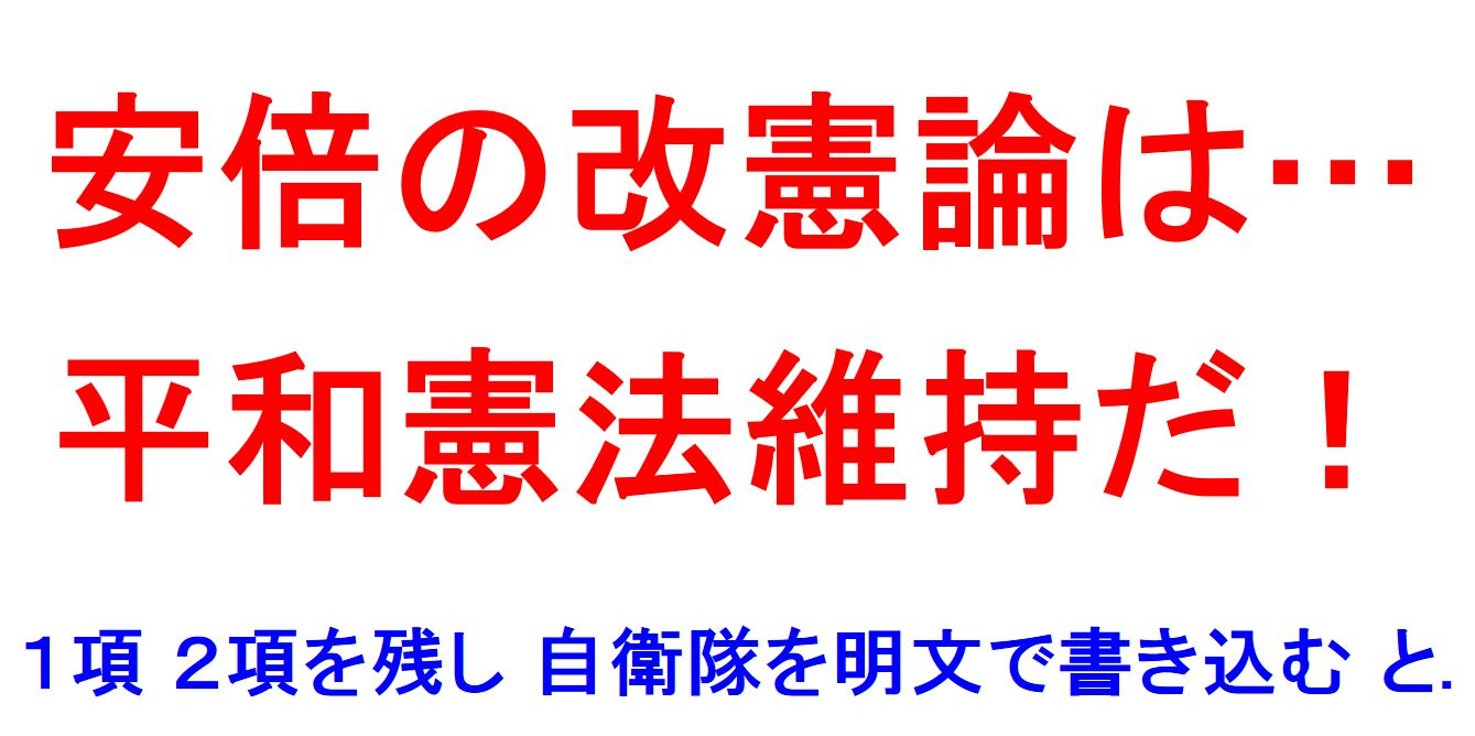 安倍の改憲論は平和憲法維持だ!