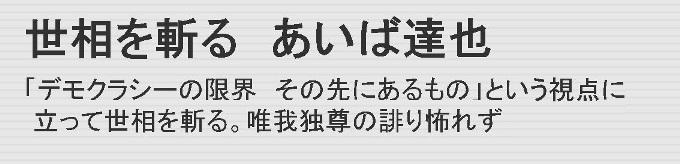 あいば達也氏