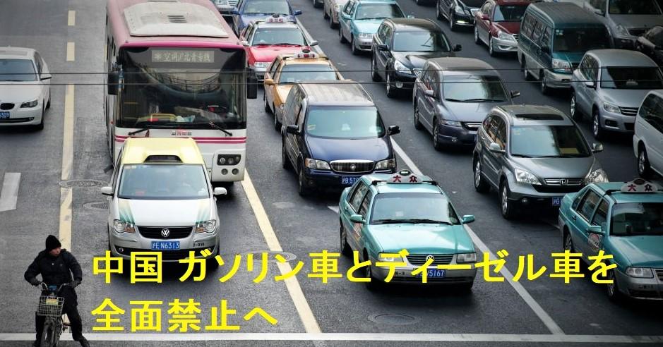 中国 ガソリン車とディーゼル車を全面禁止へ