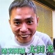OtaHikaru