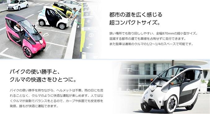 ToyotaEV02