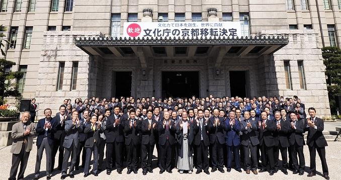 文化庁の京都移転決定